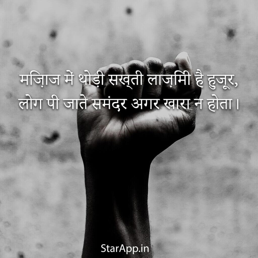 Attitude Status in Hindi for FB, Whatsapp, Instagram